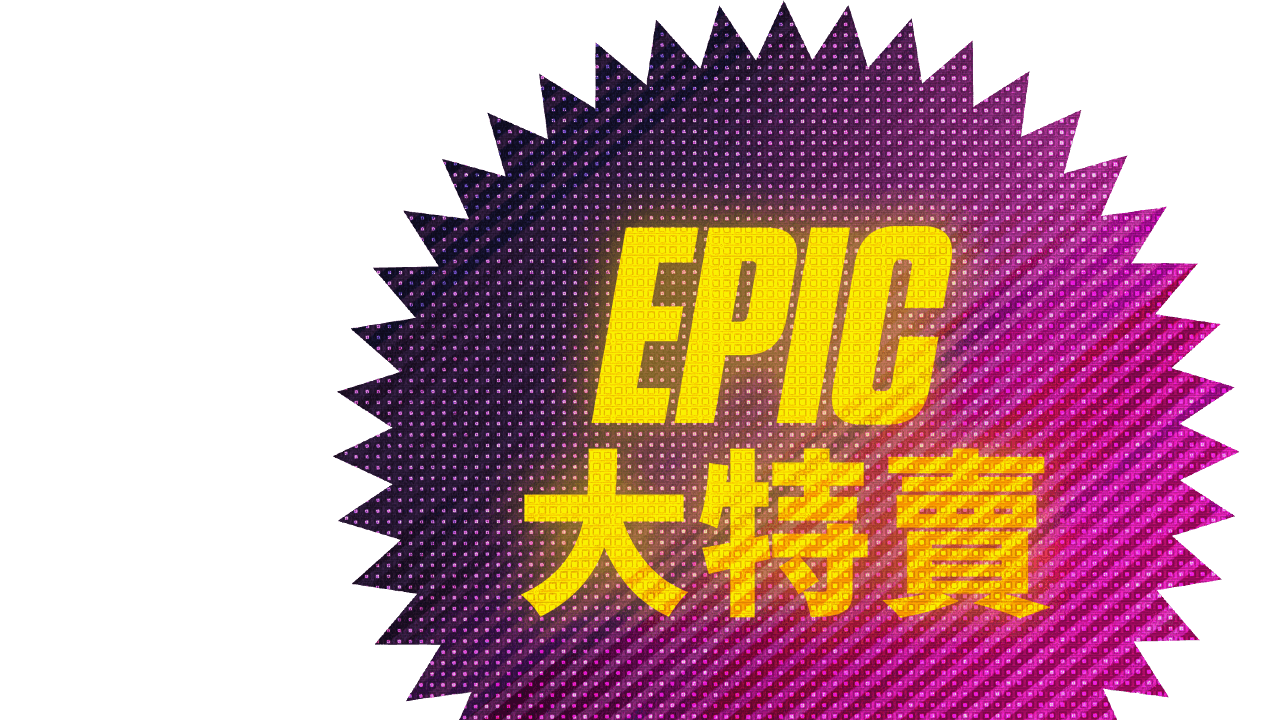 Epic Games Store | 2021 大特賣