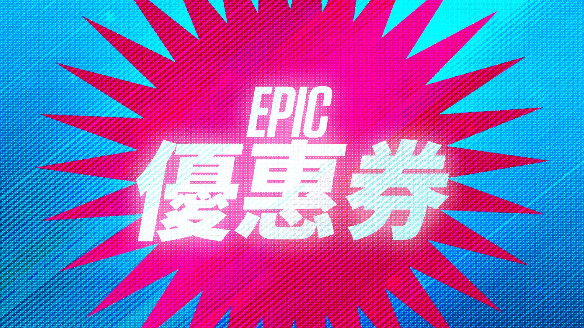 ZhTW EGS MegaSale Coupon Banner