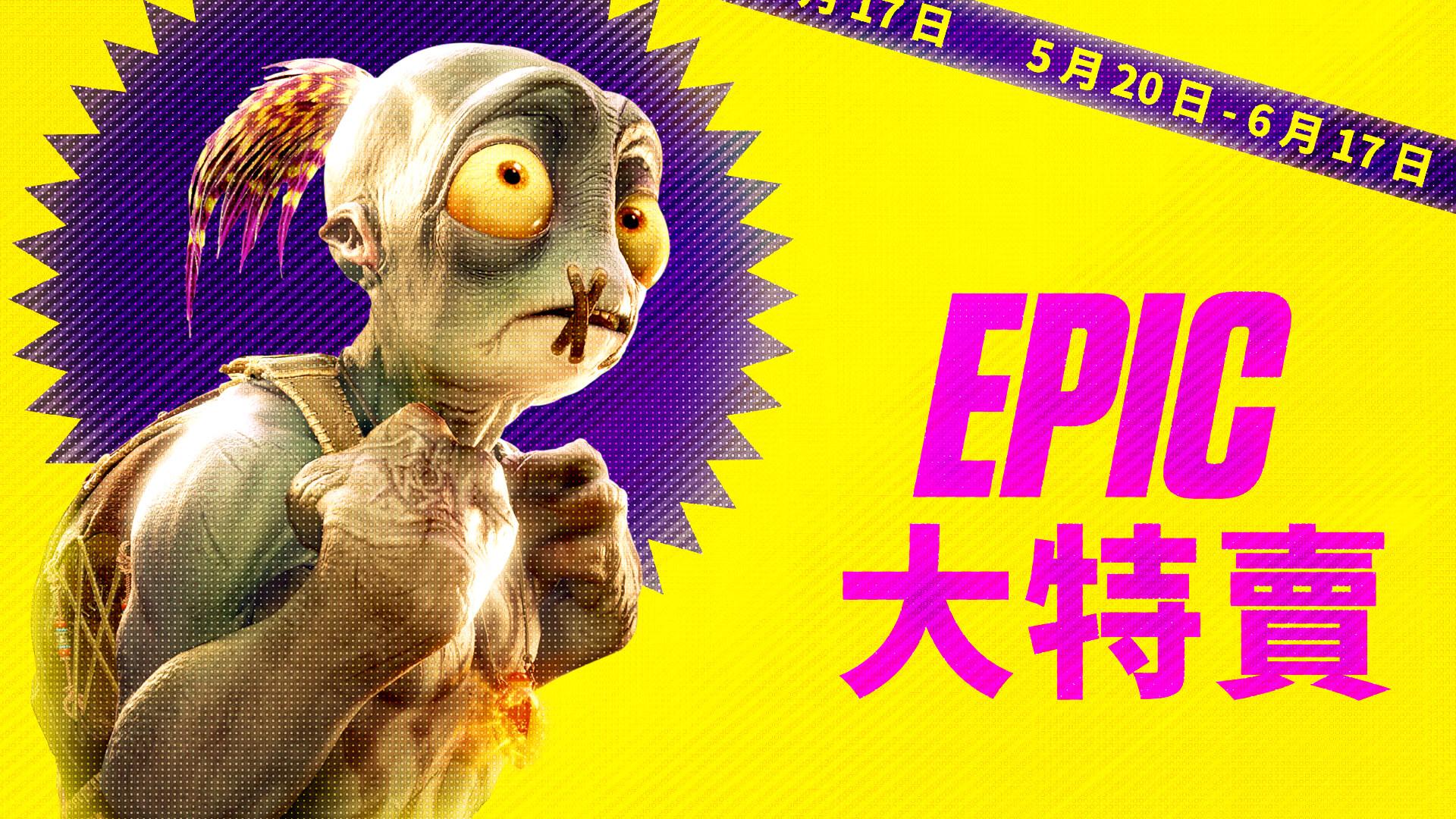 ZhTW EGS MegaSale Social Oddworld 1920x1080